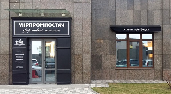 Мясо от УкрПромПостач