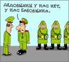 Армейский юмор и картинки=) Menu. .  Пример Демотиваторы про армию; Приколы...